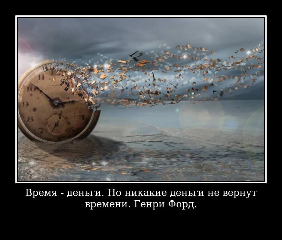 Время - деньги. Но никакие деньги не вернут времени. Генри Форд.