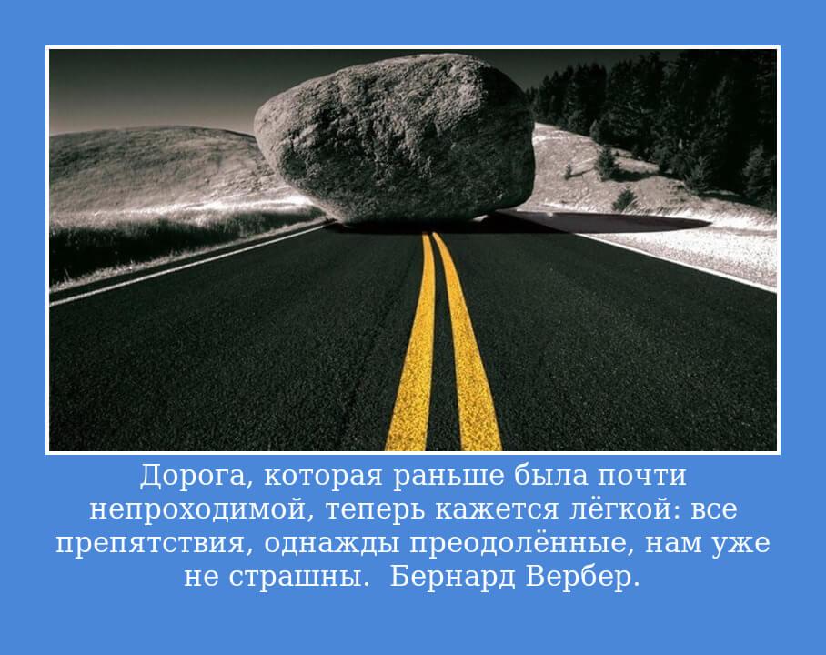 Дорога, которая раньше была почти непроходимой, теперь кажется лёгкой: все препятствия, однажды преодолённые, нам уже не страшны. Бернард Вербер.