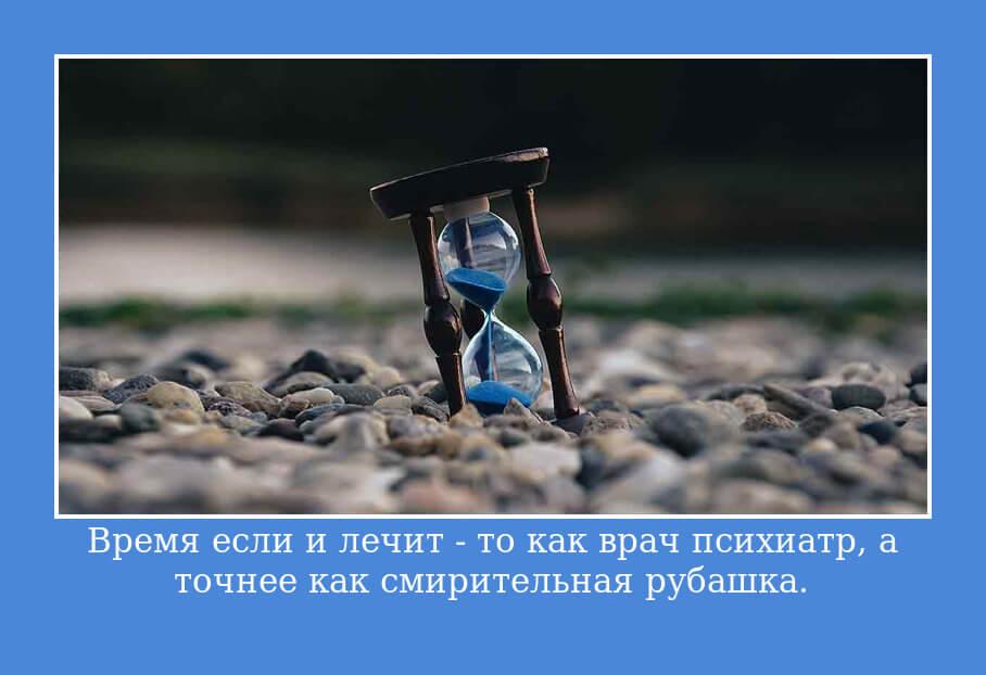 Время если и лечит — то как врач психиатр, а точнее как смирительная рубашка.