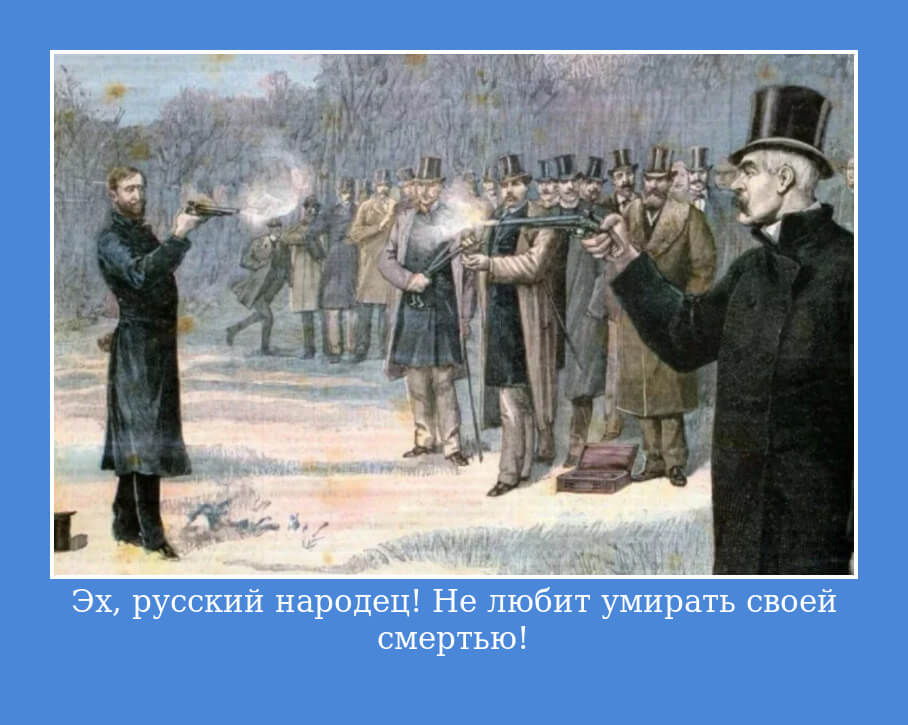 Эх, русский народец! Не любит умирать своей смертью!