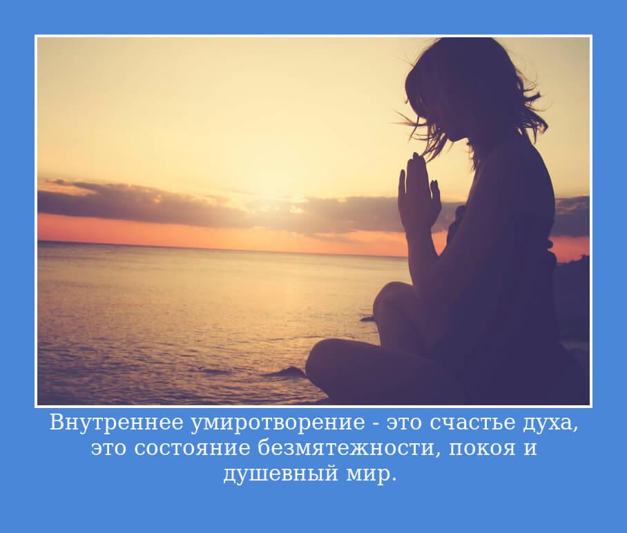 Внутреннее умиротворение — это счастье духа, это состояние безмятежности, покоя и душевный мир.