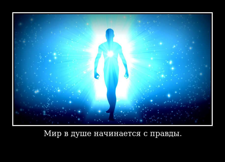 Мир в душе начинается с правды.