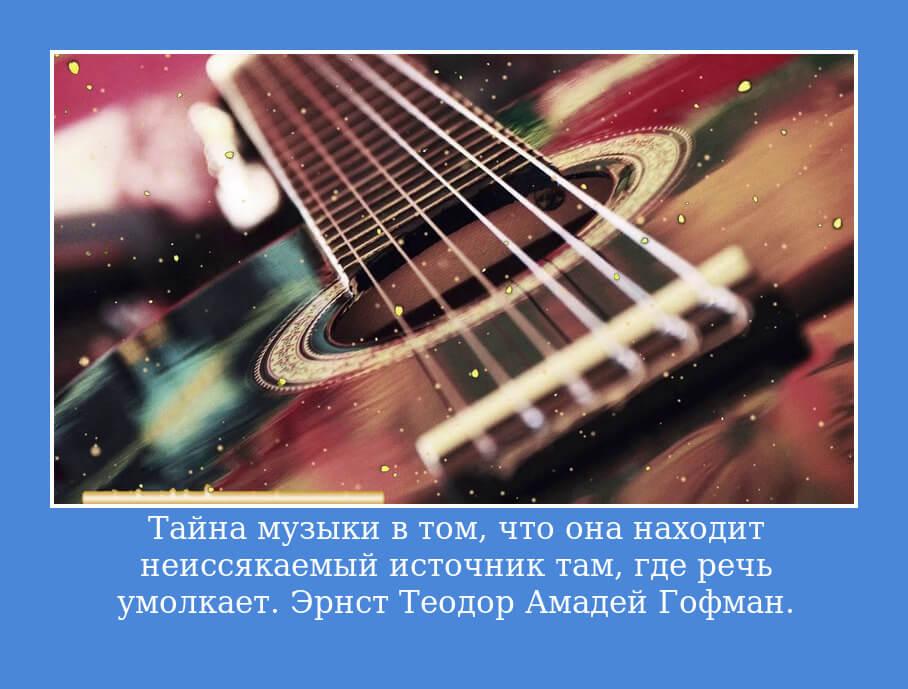Тайна музыки в том, что она находит неиссякаемый источник там, где речь умолкает. Эрнст Теодор Амадей Гофман.