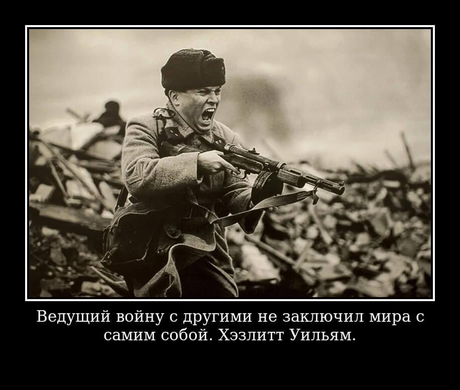 Ведущий войну с другими не заключил мира с самим собой.
