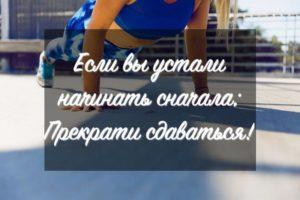 Если вы устали начинать сначала, прекрати сдаваться.