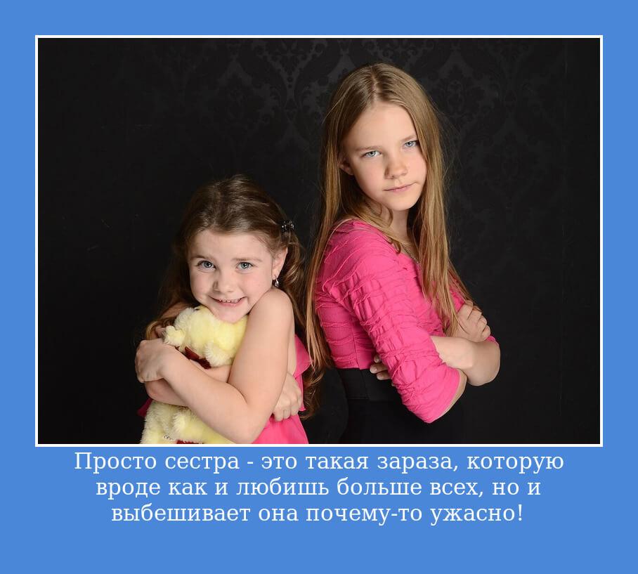 Просто сестра – это такая зараза, которую вроде как и любишь больше всех, но и выбешивает она почему-то ужасно!