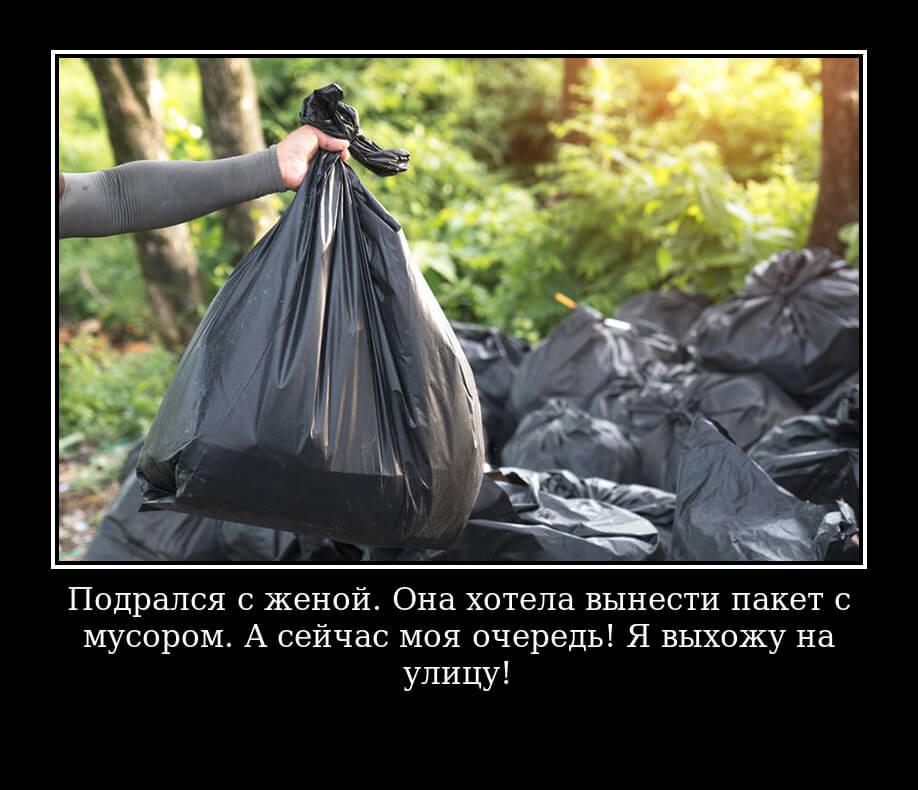 Подрался с женой. Она хотела вынести пакет с мусором. А сейчас моя очередь! Я выхожу на улицу!