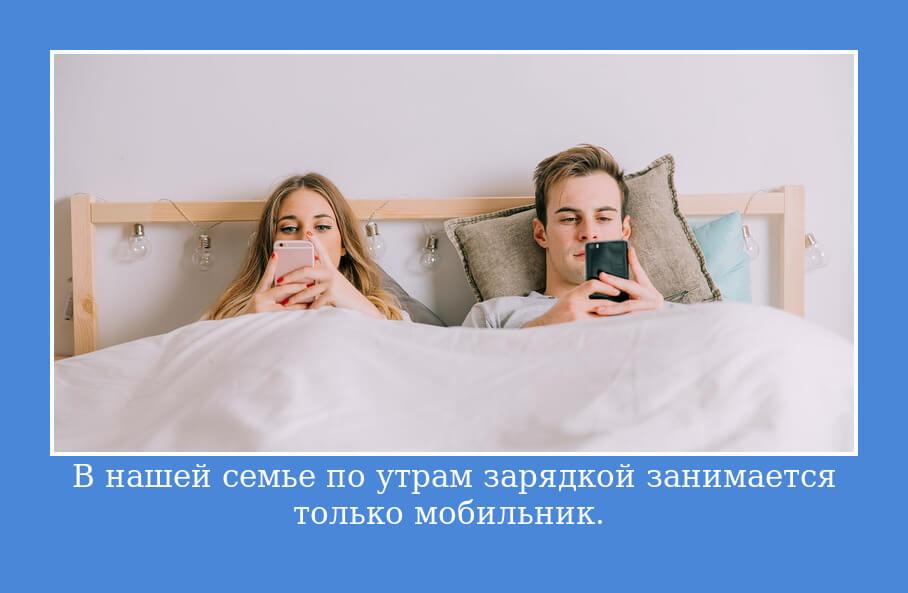 В нашей семье по утрам зарядкой занимается только мобильник.