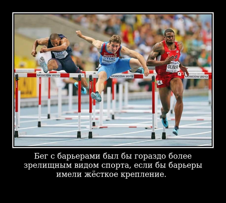 Бег с барьерами был бы гораздо более зрелищным видом спорта, если бы барьеры имели жёсткое крепление.