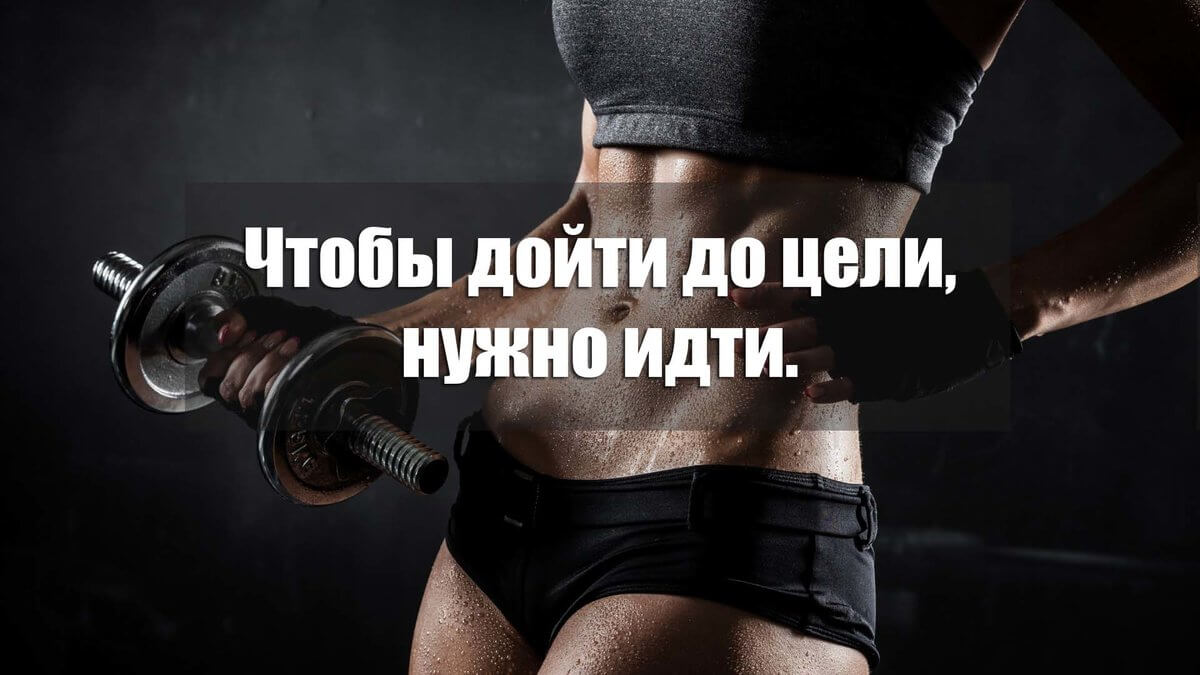 Чтобы дойти до цели, нужно идти.