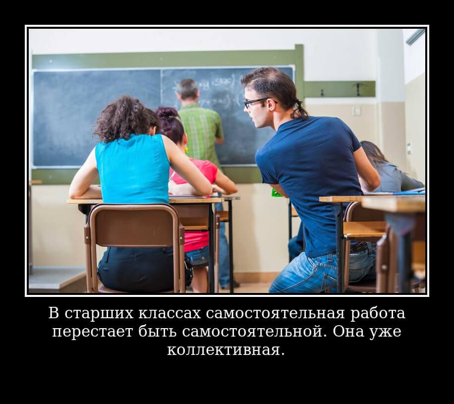 В старших классах самостоятельная работа перестает быть самостоятельной. Она уже коллективная.