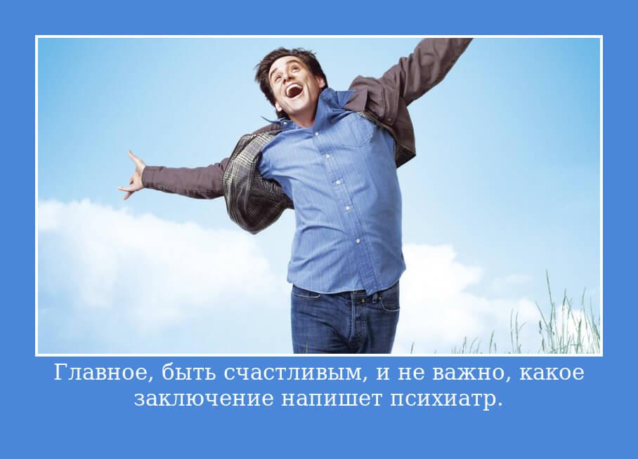Главное, быть счастливым, и не важно, какое заключение напишет психиатр.