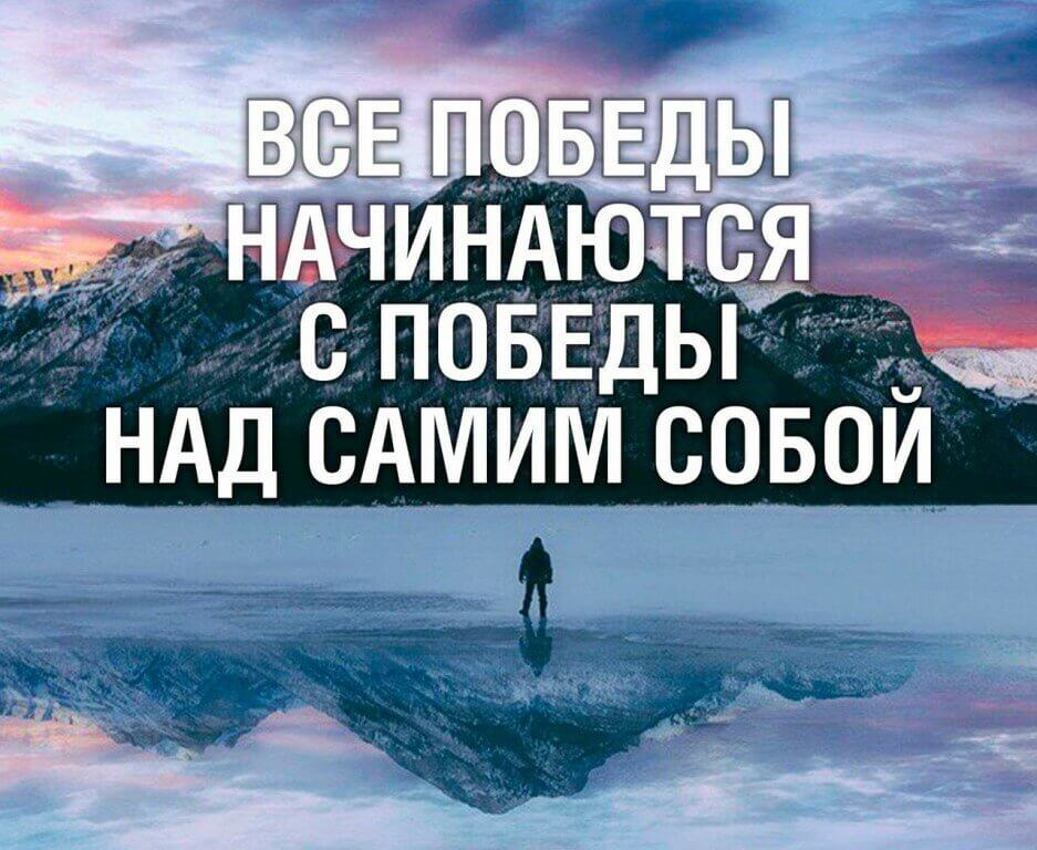 Все победы начинаются с победы над самим собой.