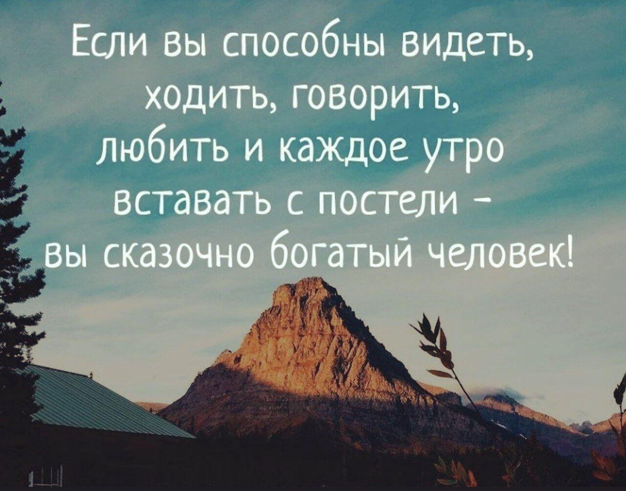 Если вы способны видеть, ходить, говорить, любить и каждое утро вставать с постели - вы сказочно богатый человек.