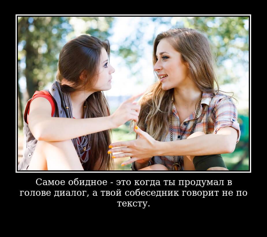 Самое обидное — это когда ты продумал в голове диалог, а твой собеседник говорит не по тексту.