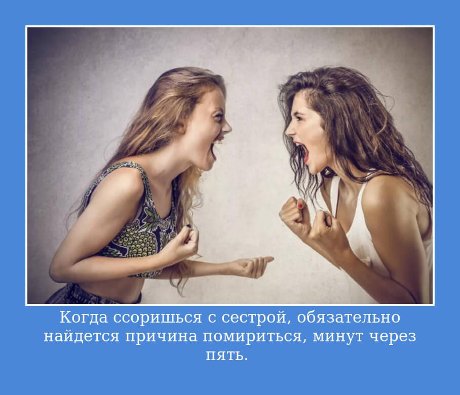 Когда ссоришься с сестрой, обязательно найдется причина помириться, минут через пять.