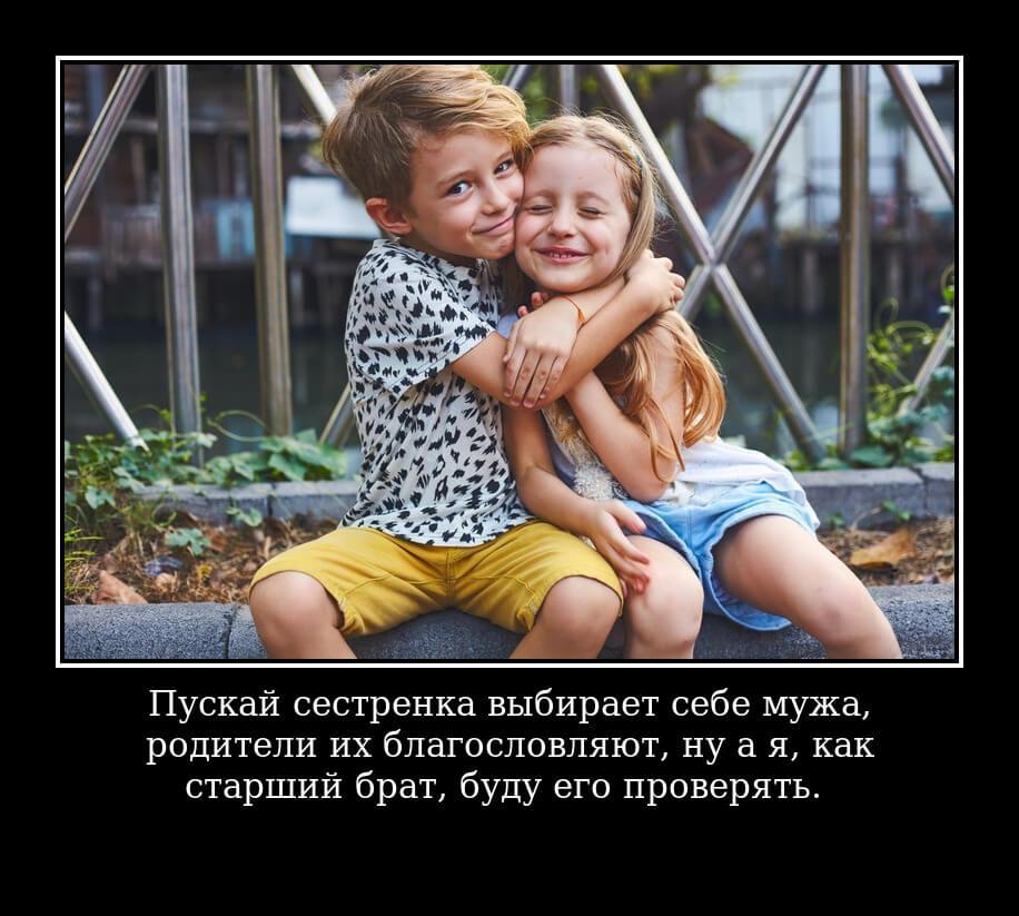 Пускай сестренка выбирает себе мужа, родители их благословляют, ну а я, как старший брат, буду его проверять.