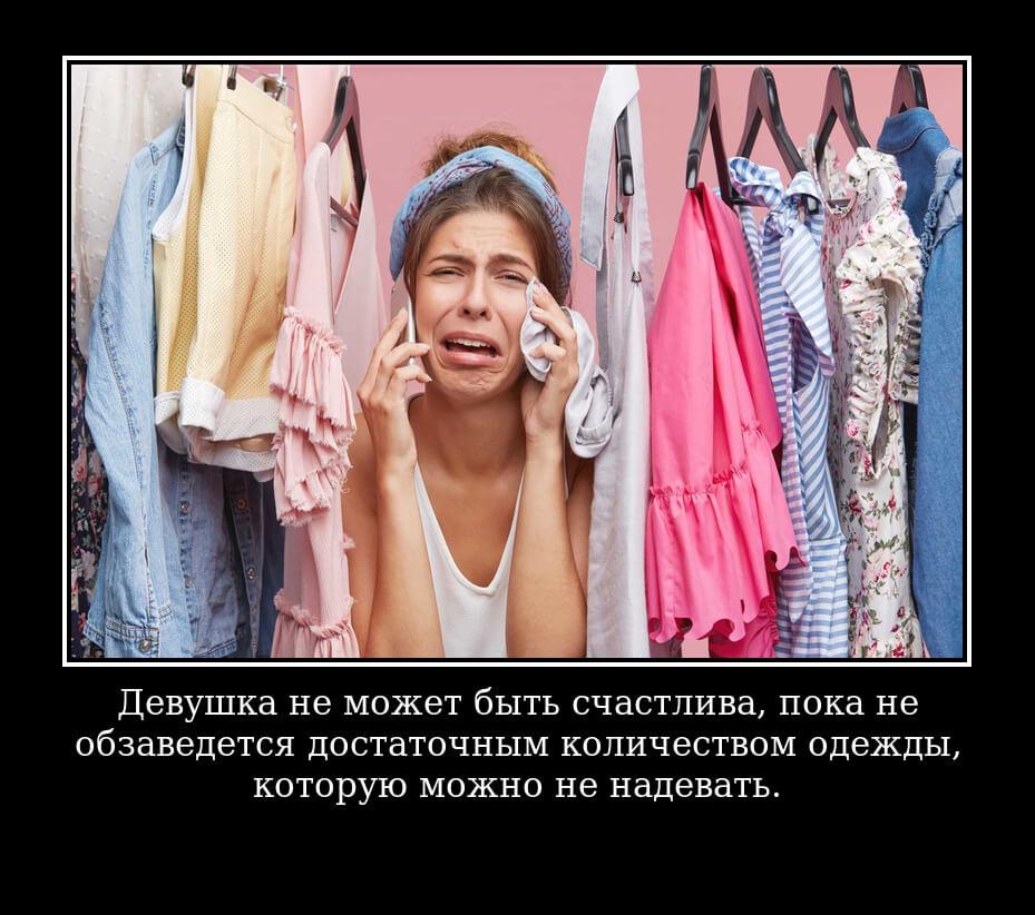 Девушка не может быть счастлива, пока не обзаведется достаточным количеством одежды, которую можно не надевать.