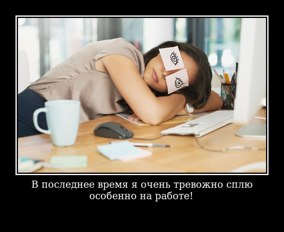 В последнее время я очень тревожно сплю… особенно на работе!