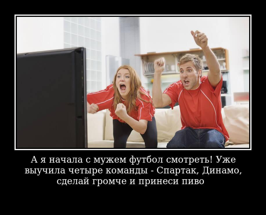 А я начала с мужем футбол смотреть! Уже выучила четыре команды - «Спартак», «Динамо», «сделай громче» и «принеси пиво»…