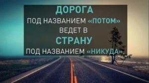 """Дорога под названием """"потом"""" ведет в страну под названием """"никуда""""."""