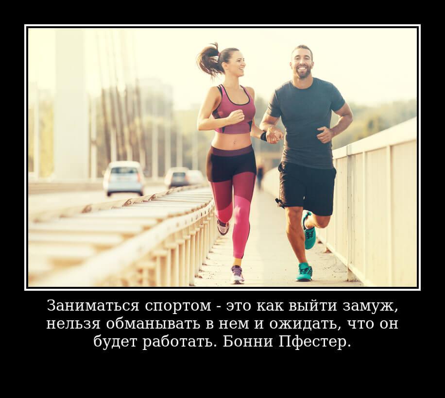 Заниматься спортом - это как выйти замуж, нельзя обманывать в нем и ожидать, что он будет работать. Бонни Пфестер.