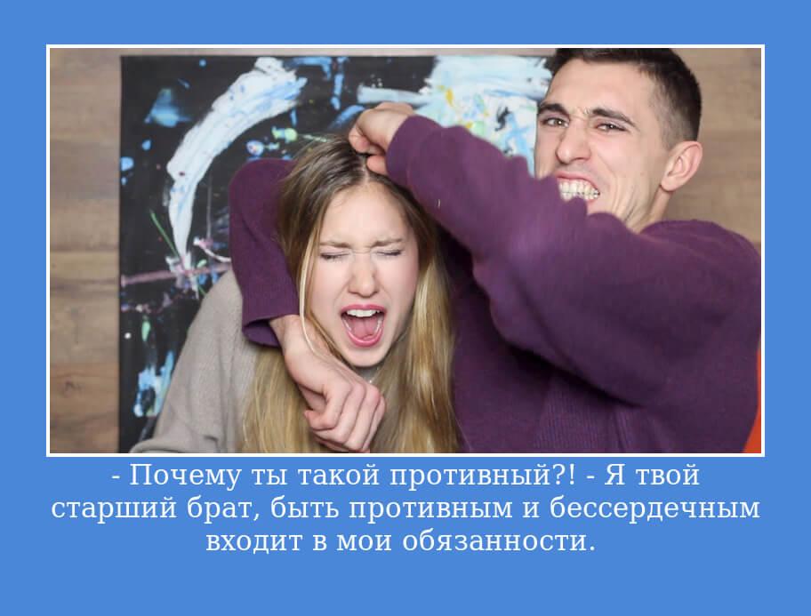 — Почему ты такой противный?! — Я твой старший брат, быть противным и бессердечным входит в мои обязанности.