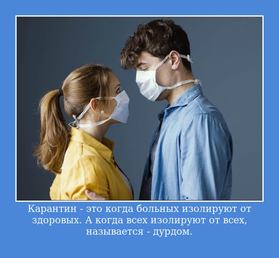 Карантин - это когда больных изолируют от здоровых. А когда всех изолируют от всех, называется - дурдом.