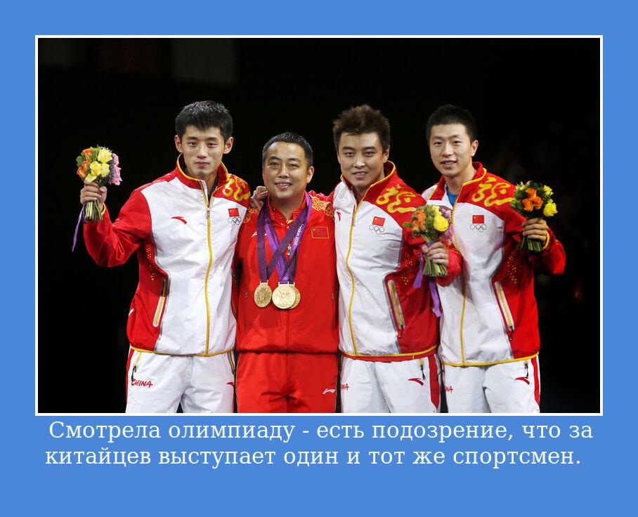 Смотрела олимпиаду - есть подозрение, что за китайцев выступает один и тот же спортсмен.