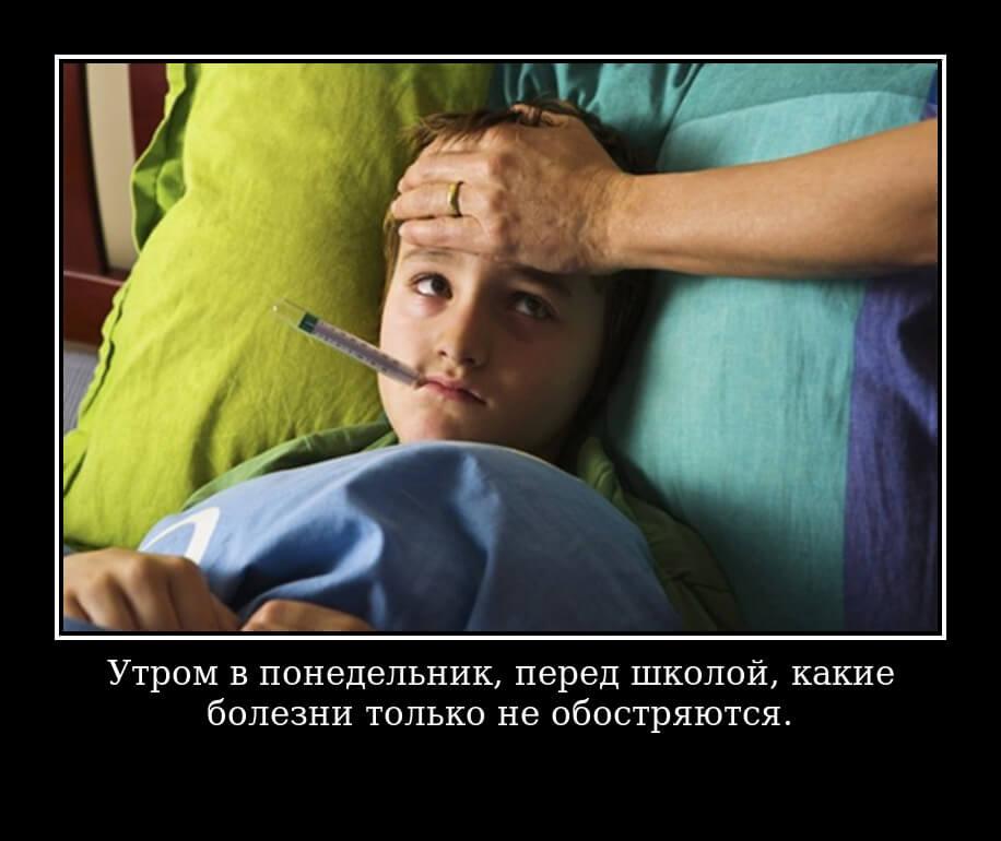 Утром в понедельник, перед школой, какие болезни только не обостряются.