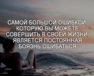 Самой большой ошибкой, которую вы можете совершить в своей жизни, является постоянная боязнь ошибаться.