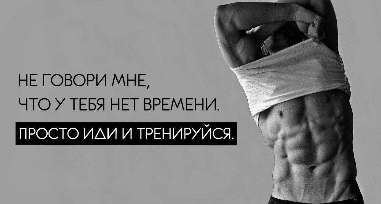 Не говори мне, что у тебя нет времени. Просто иди и тренируйся.