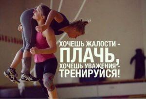 Хочешь жалости - плачь, хочешь уважения - тренируйся.