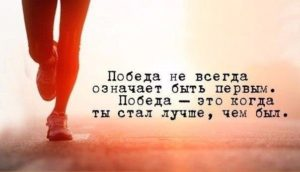 Победа не всегда означает быть первым. Победа - это когда ты стал лучше, чем был.