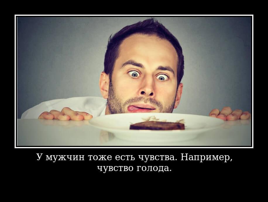 У мужчин тоже есть чувства. Например, чувство голода.
