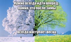 Нужно всегда идти вперёд, помня, что после зимы всегда наступает весна.