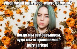 "When we all fall asleep, where do we go? - Когда мы все засыпаем, куда мы отправляемся? ""bury a friend""."