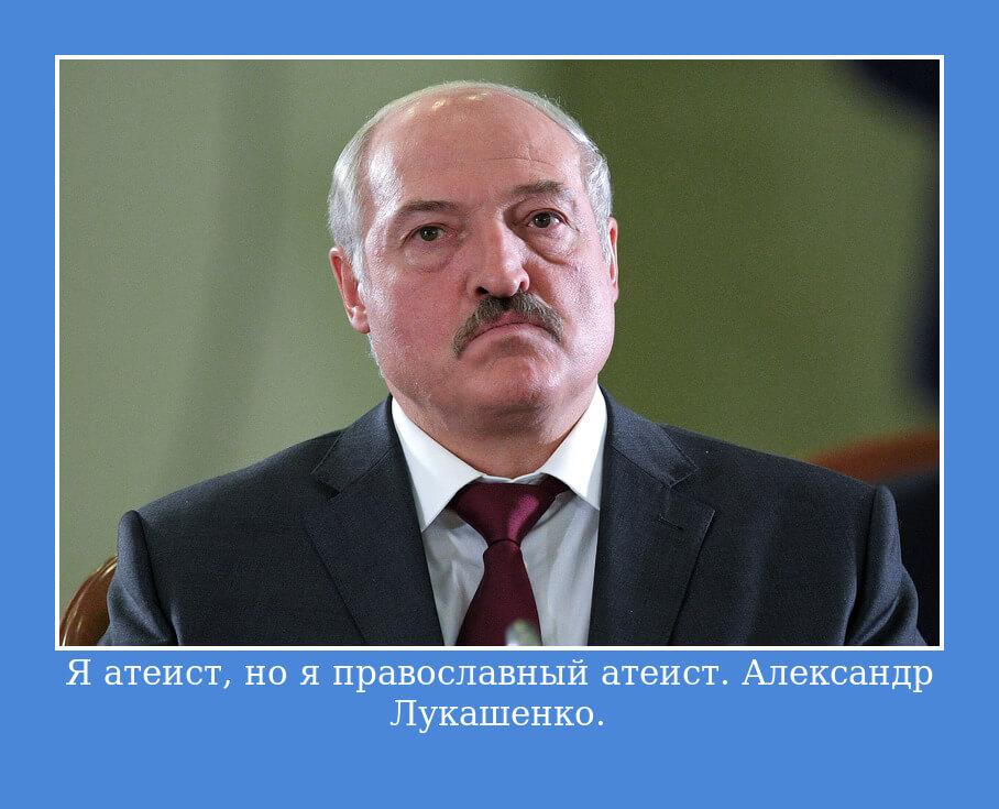 Я атеист, но я православный атеист. Александр Лукашенко.