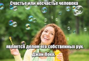 Счастье или несчастье человека в основном является делом его собственных рук. Джон Локк.
