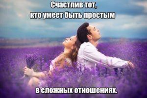 """Счастлив тот, кто умеет быть простым в сложных отношениях. Вячеслав Солдатенко (Слава Сэ) """"Ева""""."""