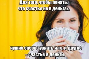 """Для того, чтобы понять, что счастье не в деньгах, нужно сперва узнать и то, и другое – счастье и деньги. Фредерик Бегбедер """"99 франков""""."""