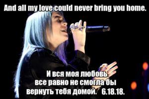 """And all my love could never bring you home. - И вся моя любовь все равно не смогла бы вернуть тебя домой. """"6.18.18""""."""