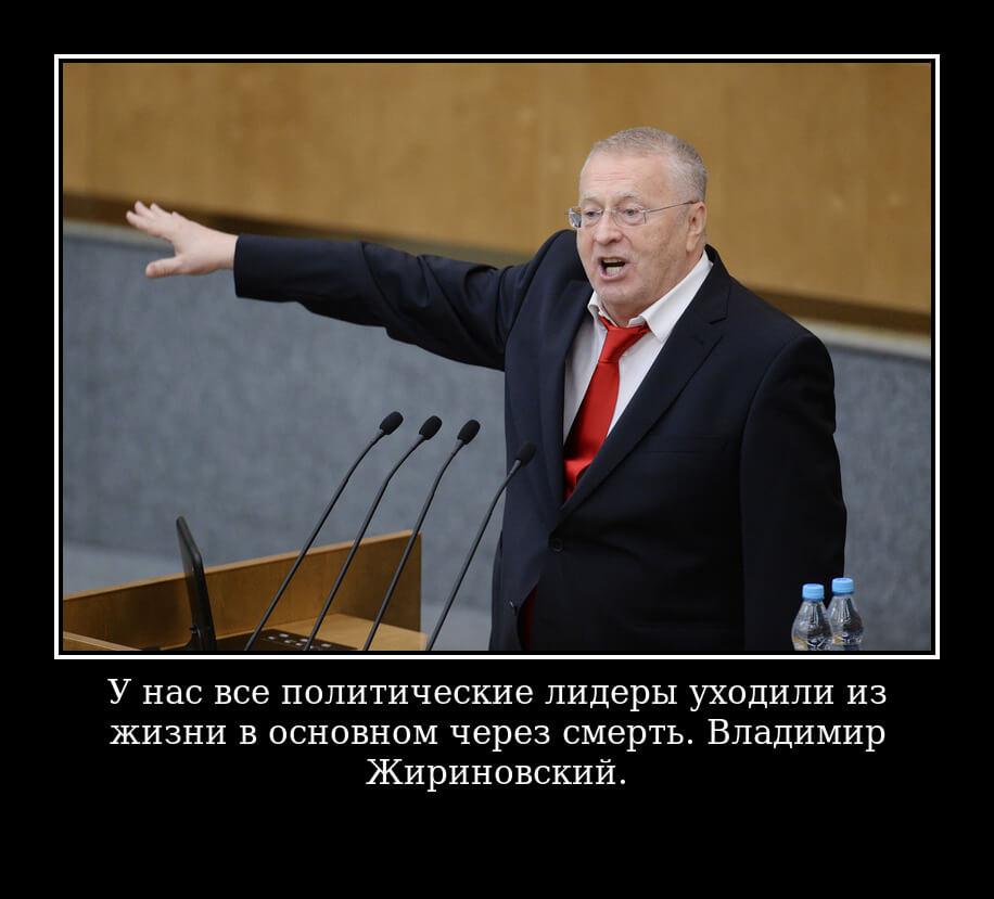 У нас все политические лидеры уходили из жизни в основном через смерть. Владимир Жириновский.