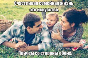 Счастливая семейная жизнь – это искусство. Причем со стороны обоих.
