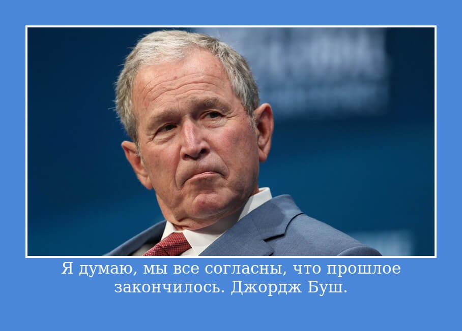 Я думаю, мы все согласны, что прошлое закончилось. Джордж Буш.