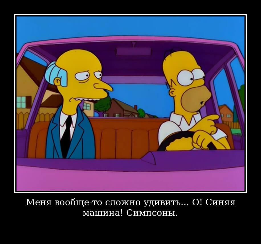 Меня вообще-то сложно удивить... О! Синяя машина! Симпсоны.