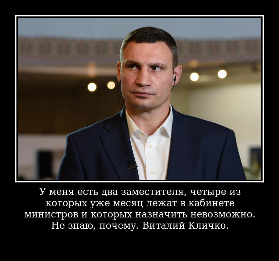 У меня есть два заместителя, четыре из которых уже месяц лежат в кабинете министров и которых назначить невозможно. Не знаю, почему. Виталий Кличко.