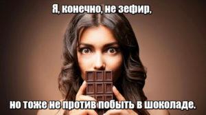 Я, конечно, не зефир, но тоже не против побыть в шоколаде.