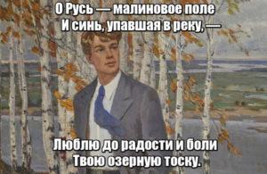 О Русь — малиновое поле И синь, упавшая в реку, — Люблю до радости и боли Твою озерную тоску.