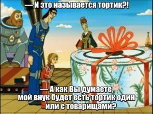 — И это называется тортик?! — А как Вы думаете, мой внук будет есть тортик один или с товарищами?